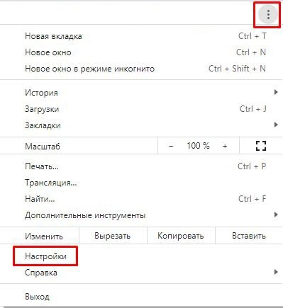 Как удалить файлы cookie из Google Chrome